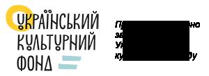 Проект реалізовано за підтримки Українського культурного фонду
